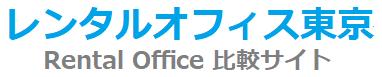 東京のレンタルオフィス比較サイト【お祝い金】
